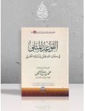 القواعد المثلى في صفات الله و أسمائه الحسنى - الشيخ العثيمين