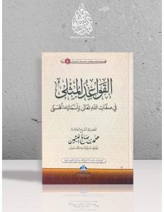 Al-Qawâ'id al-Mouthlâ - Ibn 'Otheimin - القواعد المثلى في صفات الله و أسمائه الحسنى - الشيخ العثيمين