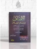 Al-Insâf fî Masâil al-Khilâf - الإنصاف في مسائل الخلاف بين النحويين: البصريين و الكوفيين - أبو البركات الأنباري
