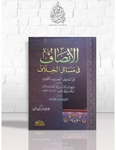 الإنصاف في مسائل الخلاف بين النحويين: البصريين و الكوفيين - أبو البركات الأنباري