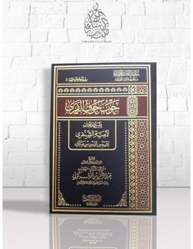 جوب جوف الفرى شرح لامية الشنفرى - الشيخ عبد الرحمن كوني