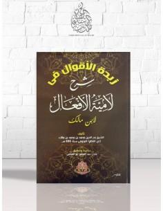 Zoubdatu-l-Aqwâl Charh Lâmiyatul-Af'âl - Ibn Nâzim - زبدة الأقوال شرح لامية الأفعال لابن مالك - ابن الناظم