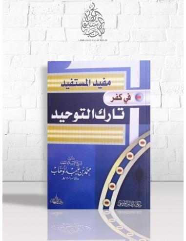 Moufîd al-Moustafid - Cheikh Mohammed Ibn 'Abdel-Wahhâb - مفيد المستفيد في كفر تارك التوحيد - الشيخ محمد بن عبد الوهاب