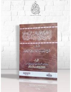 Charh al-Jazariyya - شرح الجزرية