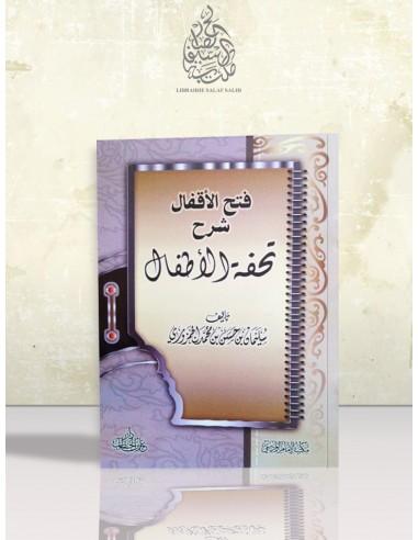 Charh Touhfat al-Atfâl - شرح تحفة الأطفال