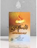 LiLLAH thumma li Târîkh - Houssein al-Mousawi - لله ثم للتاريخ كشف الأسرار و تبرئة الأئمة الأطهار - حسين الموسوي