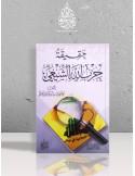 حقيقة حزب الله الشيعي - جمال بن فريحان
