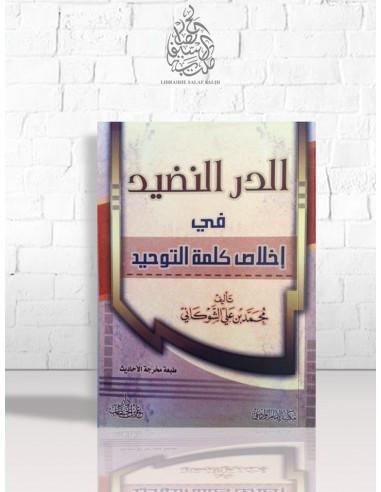 الدرّ النضيد في إخلاص كلمة التوحيد - الإمام الشوكاني