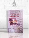 شرح الصدور في تحريم رفع القبور - الإمام الشوكاني