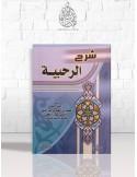 Charh ar-Rahabiyya - شرح الرحبية - سبط المارديني
