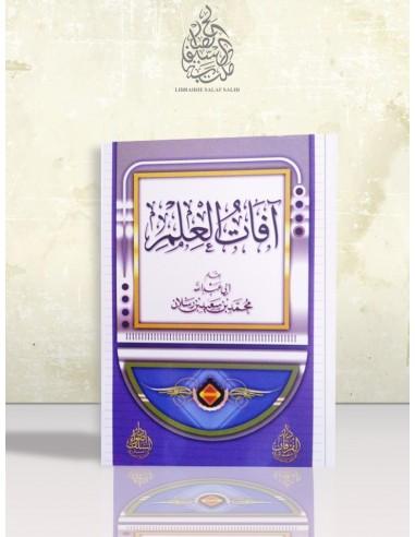 Afât al-'Ilm - Cheikh Raslan - آفات العلم - الشيخ رسلان