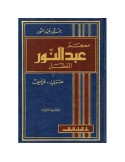 """Dictionnaire """"Abdelnour al-Mufassal"""" Arabe-Français - 2 Tomes"""