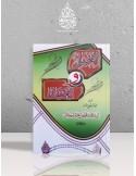 Al-'Ilm wal-'Amal - Cheikh Raslan - العلم و العمل - الشيخ رسلان