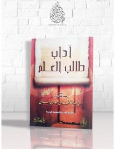 Adab Tâlib al-'Ilm - Cheikh Raslan - آداب طالب العلم - الشيخ رسلان