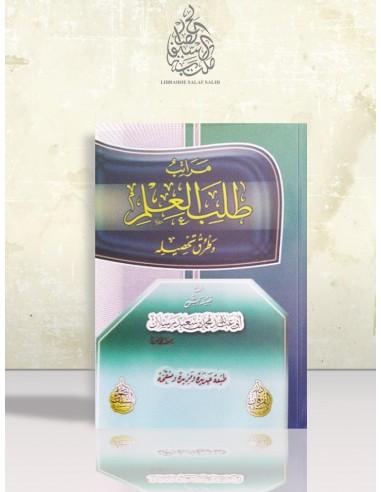 مراتب طلب العلم و طرق تحصيله - الشيخ رسلان