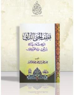 قطف الجنى الداني شرح مقدمة رسالة ابن أبي زيد القيرواني - الشيخ عبد المحسن العباد