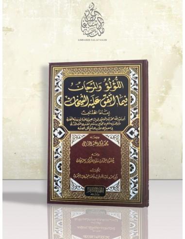 اللؤلؤ و المرجان فيما اتفق عليه الشيخان - محمد فؤاد عبد الباقي