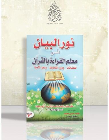 Nour al-Bayan fi Mou'allim al-Qirâa bil-Quran