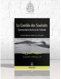 Le comble des souhaits (Commentaire du Livre de l'Unicité) - Cheikh Sâlih Ali Cheikh