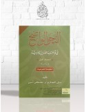 النحو الواضح في قواعد اللغة العربية - المجلد 1