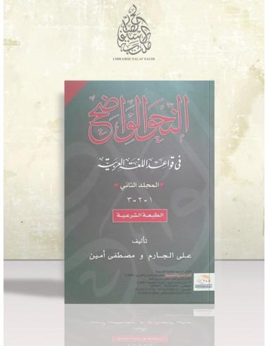 النحو الواضح في قواعد اللغة العربية - المجلد 2