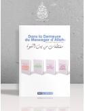 Dans la demeure du Messager d'ALLAH - Khâled 'Abder-Rahman Ac-Châye'