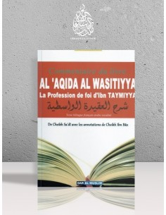 "Commentaire du Livre ""al-'Aqida al-Wâsitiyya"" - Cheikh as-Sa'di"