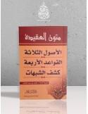 Metn Oussoul Thalatha + Qawâ'id Arba' + Kachf Choubouhât - متون العقيدة (الأصول الثلاثة – القواعد الأربع – كشف الشبهات)ا