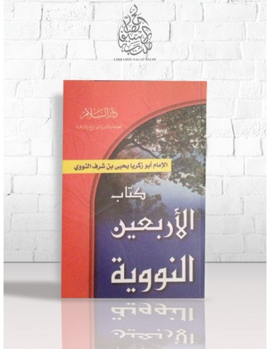 Metn al-Arba'în Nawawiyya - متن الأربعين النووية