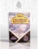 Adhkâr as-Sabâh wal-Massâ - Raslan - أذكار الصباح و المساء - الشيخ رسلان