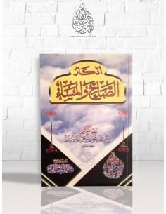 أذكار الصباح و المساء - الشيخ رسلان