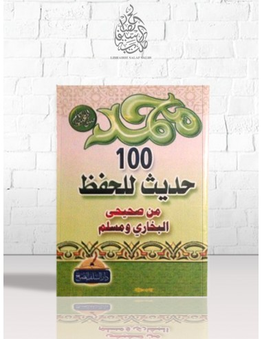 Metn 100 Hadith - متن 100 حديث للحفظ