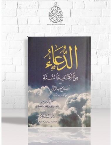 Metn ad-Dou'a minal-Kitab wa as-Sounnah - متن الدعاء من الكتاب و السنة - العلاج بالرقى من الكتاب و السنة