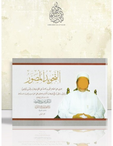 at-Tajwid al-Mousawwar - Dr Ayman Souwayd (Règles de Tajwid avec images + CD)