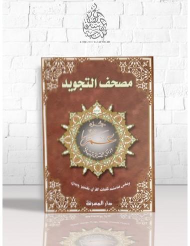 Juz 'Amma - Moushaf Tajwid