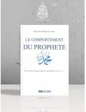 Le comportement du Prophète - Cheikh 'Abdel-Mouhsin el-'Abbâd