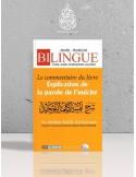 """Le commentaire du livre """"Explication de la parole de l'Unicité"""" - Cheikh el-Fawzan"""