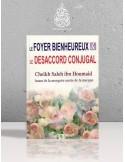 Le foyer bienheureux et le désaccord conjugal - Cheikh Sâlih Ibn Houmaid