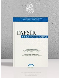 Tafsir de la partie 'Amma - Cheikh as-Sa'di