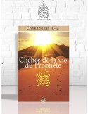 Clichés de la vie du Prophète - Sultan al-'Id