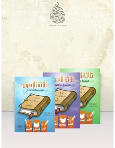 Pack de 3 livres de coloriage : les 3 fondements pour enfants (version arabe)