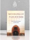 Appel à la bienveillance entre les gens de la Sunnah - Cheikh 'Abdel-Mouhsin el-'Abbâd