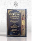Idâh al-'Ibârât Charh Akhsar al-Moukhtasarât - Cheikh Fawzan - إيضاح العبارات في شرح أخصر المختصرات – الشيخ صالح الفوزان