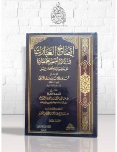 إيضاح العبارات في شرح أخصر المختصرات – الشيخ صالح الفوزان