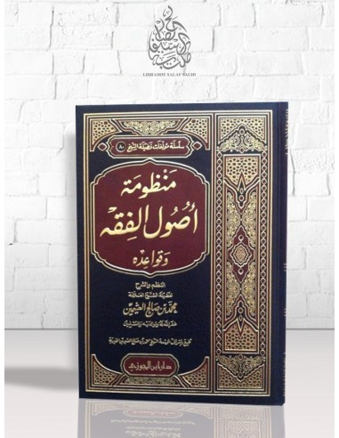 Manzouma Oussoul al-Fiqh - Cheikh 'Otheimin - منظومة أصول الفقه و قواعده – الشيخ العثيمين