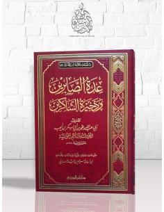 عدة الصابرين و ذخيرة الشاكرين – الإمام ابن قيم الجوزية
