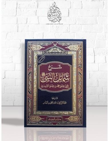 Charh Chamâil an-Nabiyy - Cheikh 'Abder-Razzâq al-Badr - شرح شمائل النبي للترمذي – الشيخ عبد الرزاق البدر