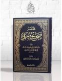 Moukhtasar Sahîh Mouslim - Al-Moundhiri - مختصر صحيح مسلم – الإمام المنذري