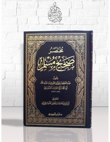 مختصر صحيح مسلم – الإمام المنذري