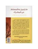 Ce qui distingue le musulman du polythéiste - Mohammed Ibn 'Abdel-Wahhâb